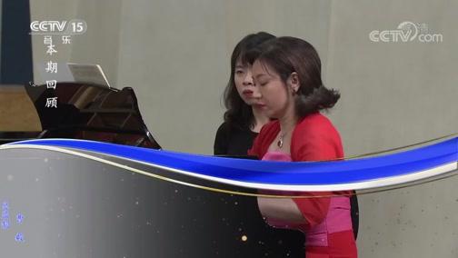 《CCTV音乐厅》 20191125 第十二届北京国际室内乐音乐节开幕音乐会(上)