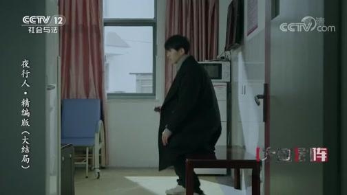 《方圓劇陣》 20191208 夜行人·精編版(大結局)