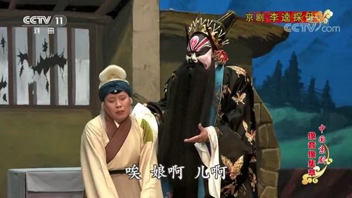 《中国京剧像音像集萃》_20191213_京剧《李逵探母》
