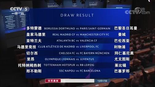 [歐冠]歐冠十六強抽簽出爐 場場都是強強對話