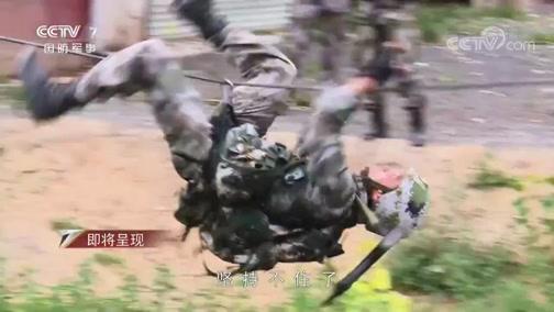 """《军事纪实》 20200102 帅叔班长的""""咬牙训练"""""""