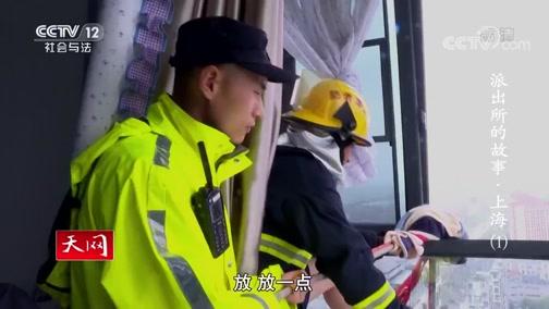 《天网》 20200103 系列纪录片《派出所的故事·上海》(1)