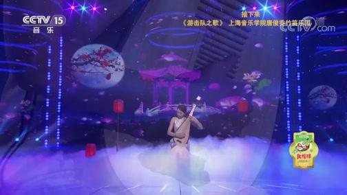《风华国乐》 20200110