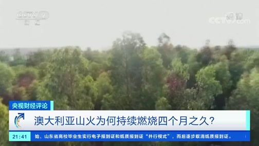 《央视财经评论》 20200112 澳大利亚山火肆虐 为何难以扑灭?