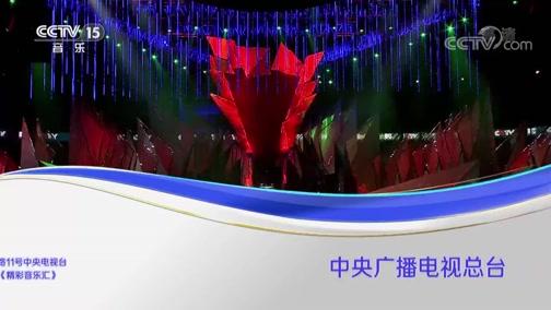 《精彩音乐汇》 20200114 2020群星演唱会 第三辑