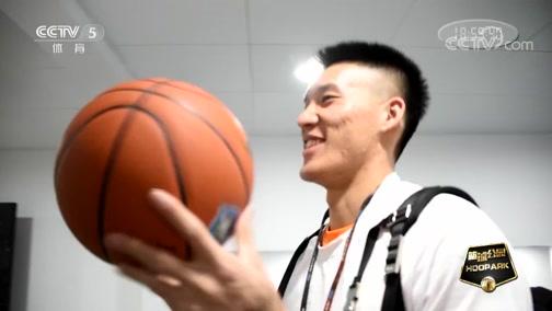 [篮球公园]20200117 CBA全明星赛