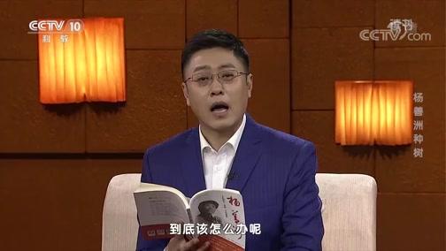 《读书》 20200118 本书编写组 《不忘初心 奉献一生的楷模 杨善洲》 杨善洲种树