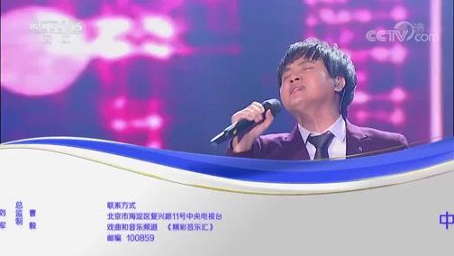 《精彩音乐汇》 20200120 2020群星演唱会 第五辑