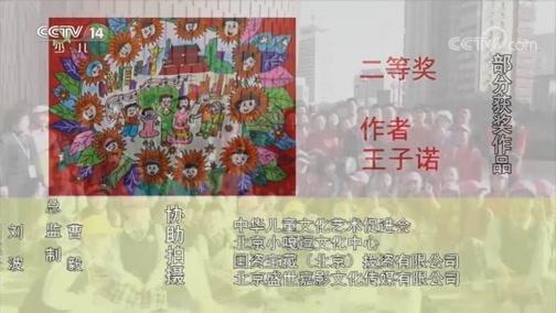 """《大手牵小手》 20200120 钟鼓齐鸣 呼唤和平 第九届""""和平的旗帜""""世界儿童呼唤和平系列活动启动仪式"""