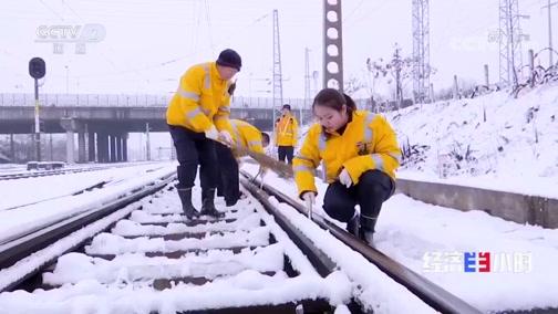 """《经济半小时》 20200123 春运进行时:大山深处的铁路""""隐身侠"""""""