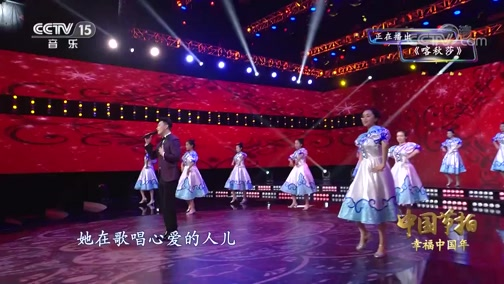 《中国节拍》 20200125 幸福中国年