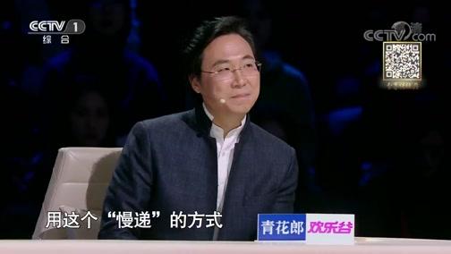《经典咏流传》第三季 20200127