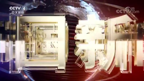 《中国新闻》 20200127 21:00