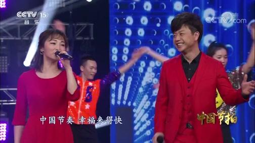 《中国节拍》 20200127