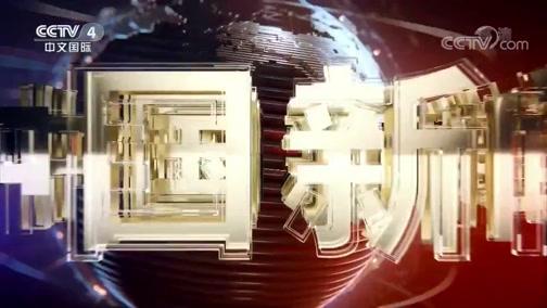 《中国新闻》 20200127 19:00