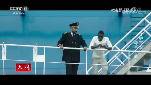 《天网》 20200127 守护平安 海事护航人