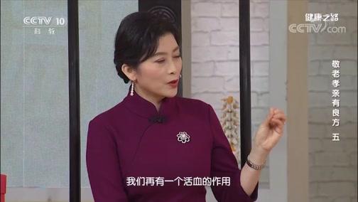 《健康之路》 20200128 敬老孝亲有良方(五)