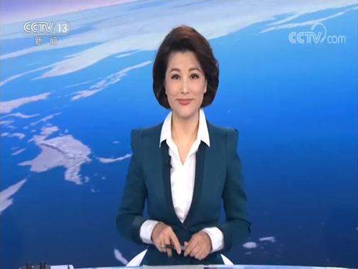 《新闻直播间》 20200129 17:00