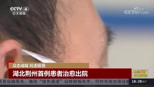 《中国新闻》 20200128 18:00