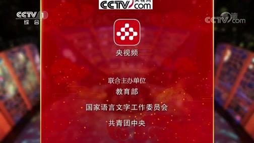 《中国诗词大会》第五季 第三场 20200130