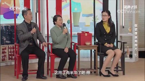 《健康之路》 20200130 敬老孝亲有良方(七)