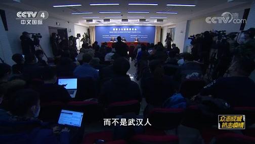 《中国新闻》 20200130 04:00