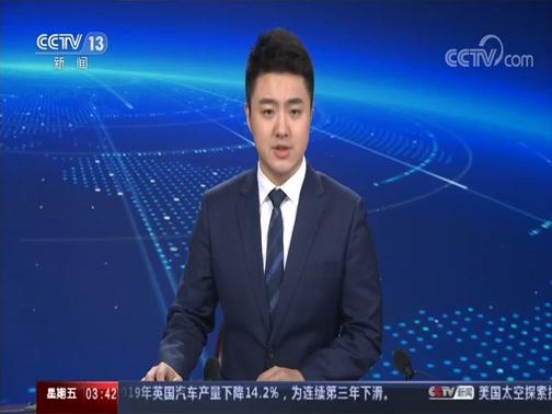 《新闻直播间》 20200131 03:00