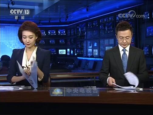 《新闻联播》 20200206 21:00