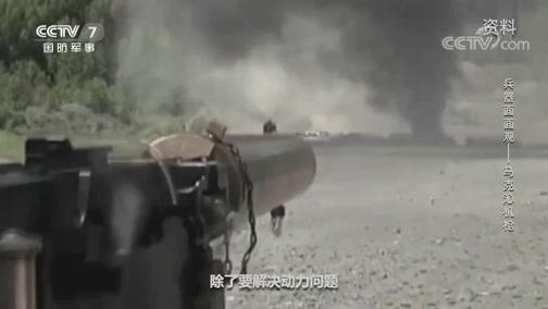 《兵器面面观》 20200207 马克沁机枪