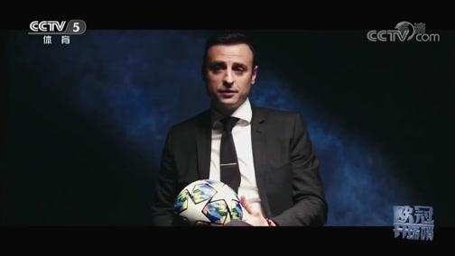 [歐冠開場哨]貝爾巴托夫講述他的足球故事