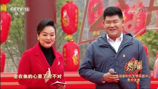 《音乐公开课》 20200214 走进新时代文明实践中心 贵州龙里