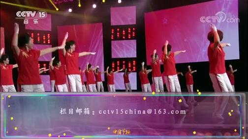 《中国节拍》 20200224 16:25