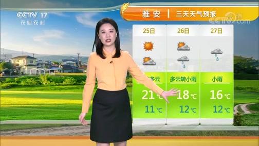 《农业气象》 20200224 11:27