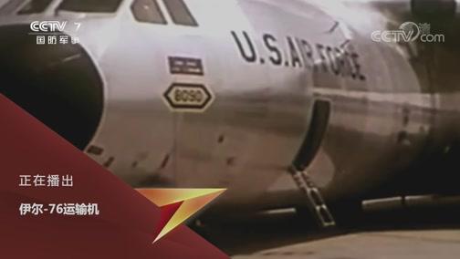 《兵器面面观》 20200225 伊尔-76运输机