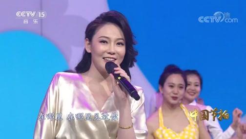 《中国节拍》 20200225