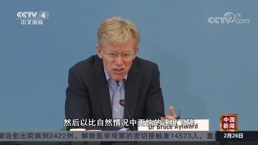 《中国新闻》 20200226 12:00