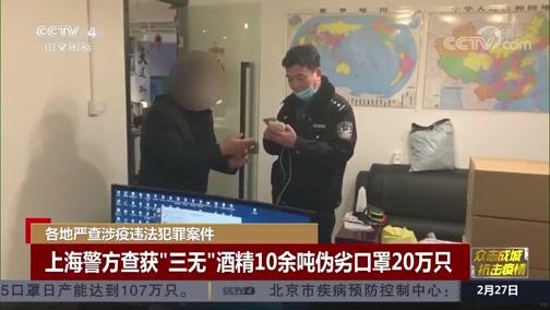 《中国新闻》 20200227 07:00