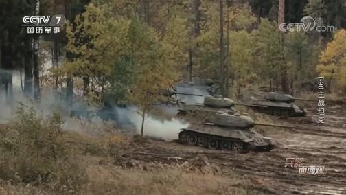《兵器面面观》 20200228 T-90主战坦克