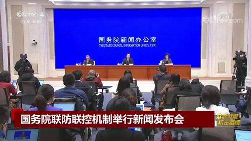 《中国新闻》 20200228 15:50