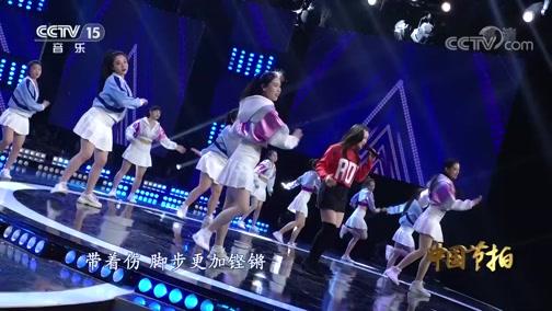 《中国节拍》 20200228