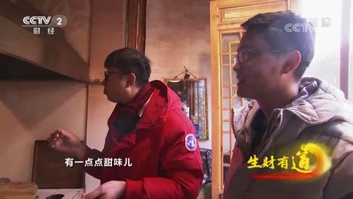 《生财有道》 20200228 青海海东平安驿 美味小镇创业忙