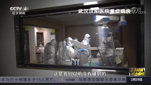 《中国新闻》 20200229 07:00