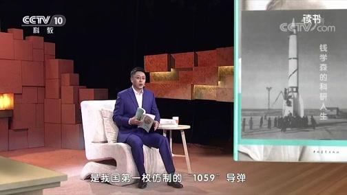 《读书》 20200302 叶永烈 《钱学森传》 钱学森的科研人生