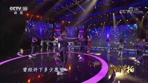 《中国节拍》 20200302 16:30