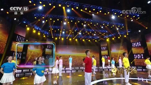 《中国节拍》 20200303