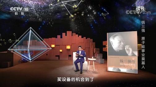 《读书》 20200304 陈丹/葛能全 《钱三强传》 钱三强 原子能事业奠基人