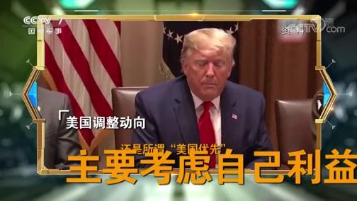"""《防务新观察》 20200304 战略部署期撞上疫情扩散 美国""""印太战略""""走向何方?"""