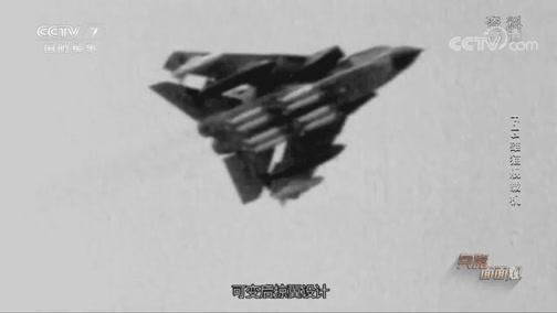 《兵器面面观》 20200306 F-14雄猫舰载机