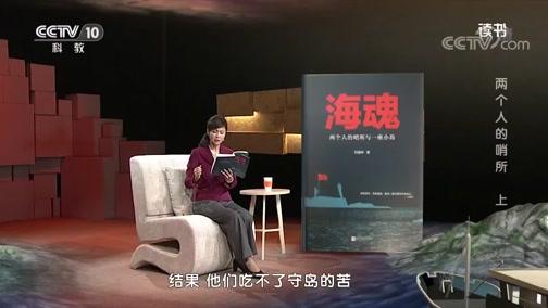 《读书》 20200307 刘晶林 《海魂:两个人的哨所与一座小岛》 两个人的哨所 上