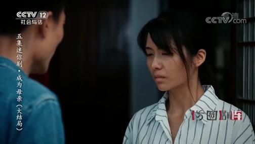 《方圆剧阵》 20200308 五集迷你剧·成为母亲(大结局)